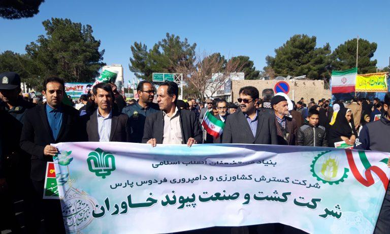 حضور پرشور پرسنل شرکت کشت و صنعت پیوند خاوران در راهپیمایی ۲۲ بهمن ماه ۹۸ در بیرجند