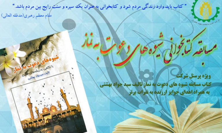 برگزاری مسابقه کتابخوانی شیوه های دعوت به نماز در شرکت کشت و صنعت پیوند خاوران