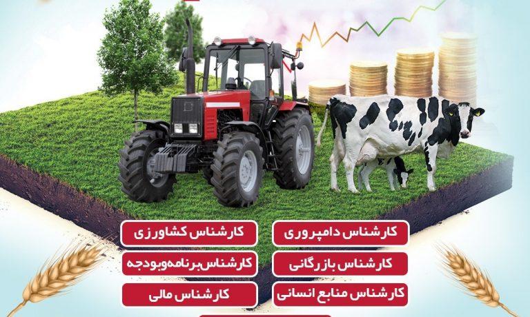 آگهی جذب و استخدام در هلدینگ کشاورزی و دامپروری فردوس پارس (بنیاد مستضعفان انقلاب اسلامی)